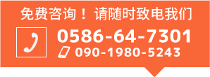 0586-64-7301
