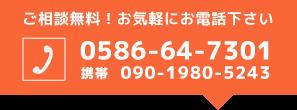 ご相談無料!お気軽にお電話下さい 0586-64-7301