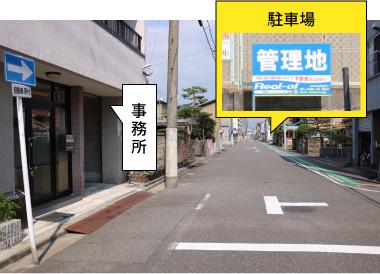 駐車場アクセス