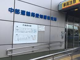 愛知陸運支局